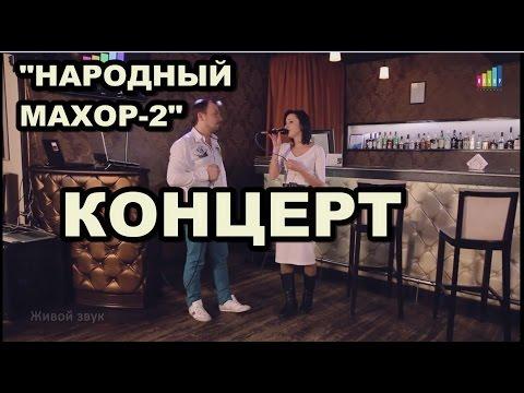 Я. Сумишевский. Народный Махор-2. 2015 г
