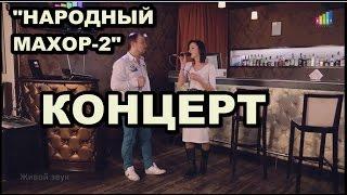 Я. Сумишевский. 'Народный Махор-2'. 2015 г.