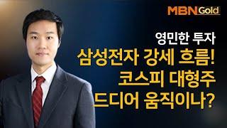 [영민한투자] 테스나 오스코텍 종목추천 6/3_생쇼