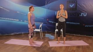 ЙОГА АЙЕНГАРА - Женская практика | УРОК 4 | Тренер Светлана Козлова