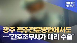 """광주 척추전문병원에서도…""""간호조무사가 대리 수…"""