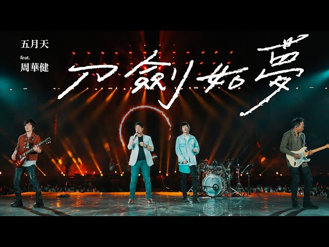 MAYDAY五月天 [ 刀劍如夢 A life of fighting is but a dream ] feat.周華健 Official Live Video