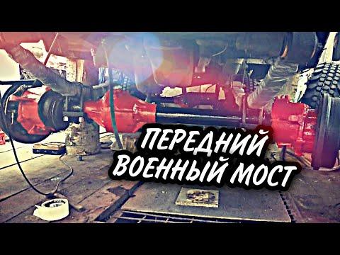 УАЗ 469 ДЛЯ OFFROAD #5 ВОЕННЫЕ МОСТЫ  УСТАНОВКА ПЕРЕДНЕГО МОСТА