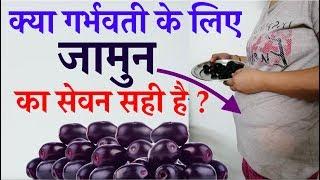 क्या गर्भवती के लिए जामुन का सेवन सही है ? Is Indian blackberry safe during pregnancy