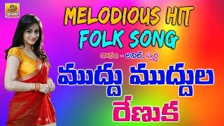 Muddu Muddula Renuka   2019 Latest Melodious Folk Songs   Duet Folk Songs   Telanagana Folk Songs
