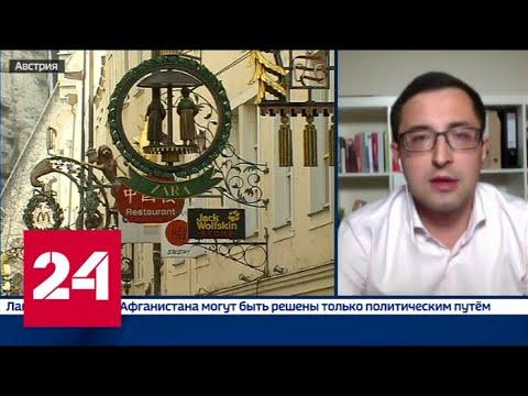 Глава МИД Австрии отказалась ехать в Россию из-за шпионского скандала - Россия 24