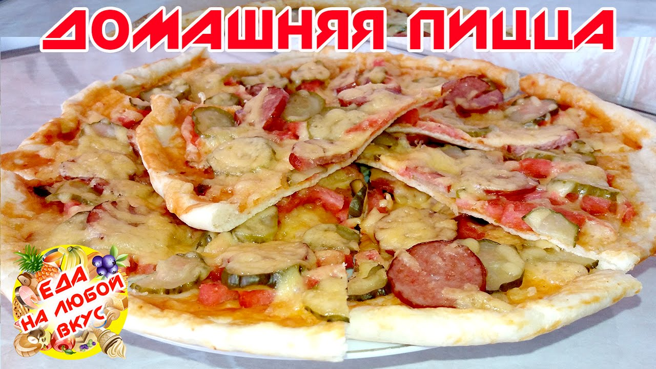 Рецепт теста домашняя пицца