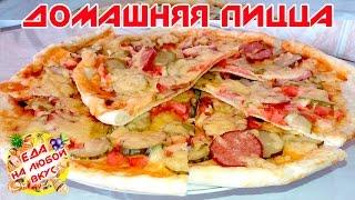 ПИЦЦА ДОМАШНЯЯ РЕЦЕПТ | ТЕСТО ДЛЯ ПИЦЦЫ | Pizza at home