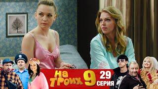 ▶️ На Троих 9 сезон 29 серия
