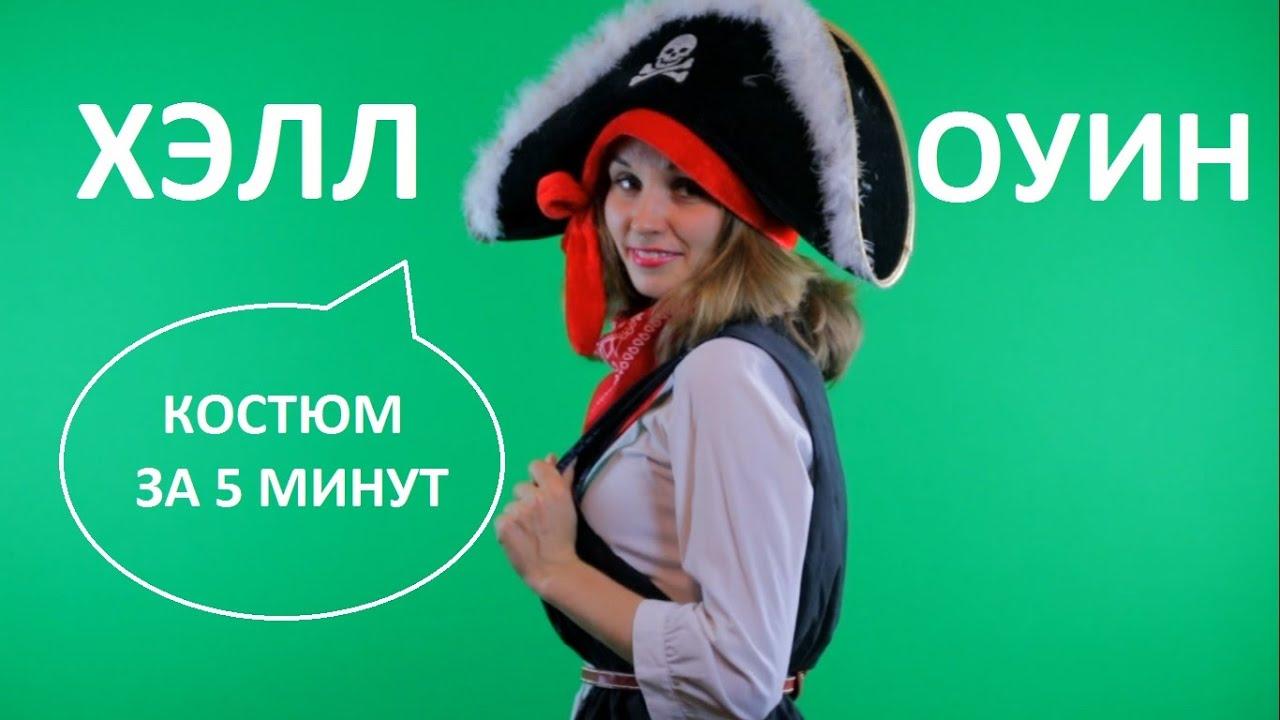 Костюм на Хэллоуин за 5 минут | READYTOSPEAK TV