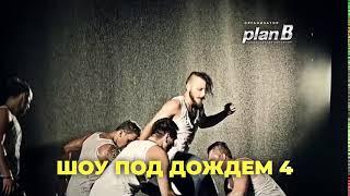 """Шоу под дождем-4 28 марта в ДК """"Металлург""""!"""