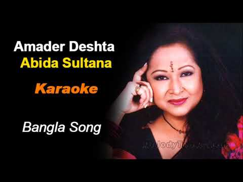 Amader Deshta - Karaoke - Abida Sultana - Bangla
