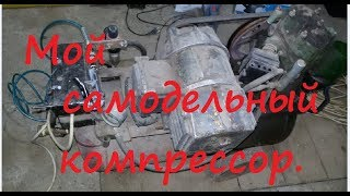 Самодельный компрессор с автоматическим упрпвлением
