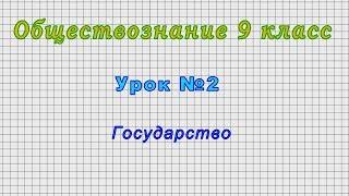 Обществознание.9 класс (Урок№2 - Государство)