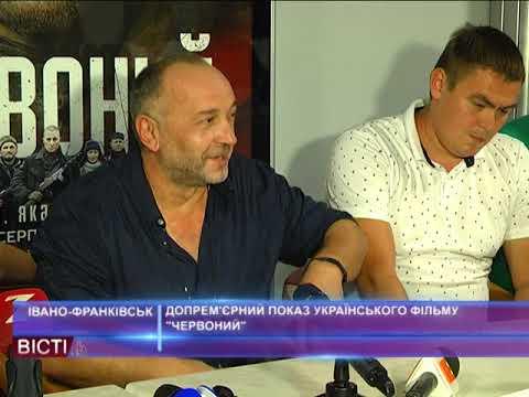 Допрем'єрний показ українського фільму «Червоний»