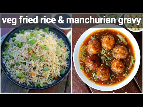 easy veg fried rice with manchurian gravy recipe | vegetable fried rice & manchurian sauce