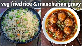 easy veg fried rice with manchurian gravy recipe  vegetable fried rice &amp manchurian sauce