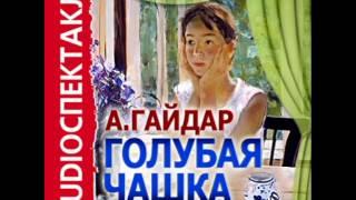 "2000956 Chast 01 Аудиокнига. Гайдар А.П. ""Голубая чашка"""