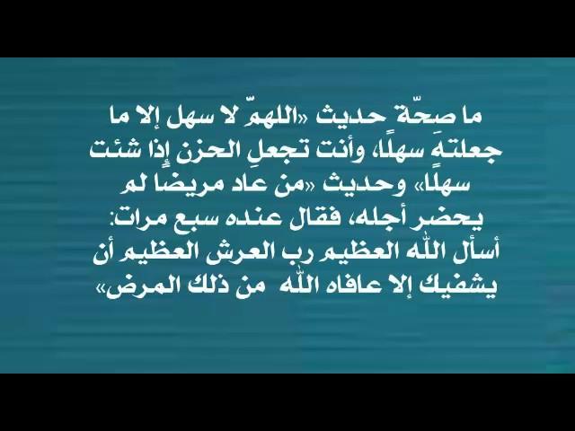 ما صِحّة حديث «اللهمَّ لا سهل إلا ما جعلته سهلًا، وأنت تجعل الحزن إذا شئت  سهلًا» د.عبدالعزيز الريس - YouTube