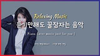 아이유 - 가을아침 | 잠잘때 듣기 좋은 음악 8시간 재생(1시간후 화면꺼짐) | Relaxing sleep…