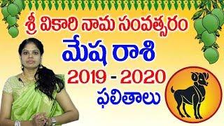 Mesha Rasi Phalalu 2019 -20 || Sri Vikari Nama Samvatsara Ugadi Rasi Phalalu 2019 || SumanTV