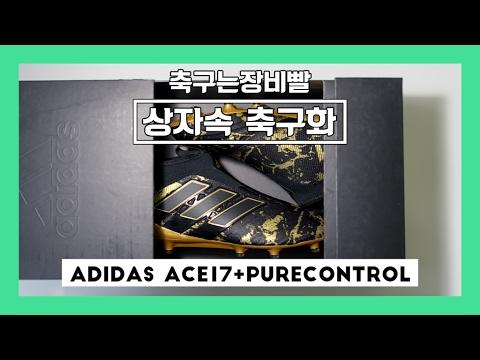 상자속축구화  한정판 에이스17+퓨어컨트롤  포그바 에디션  축구화 (adidas ace17+purecontrol pogba  edition unboxing) a2e623021f871