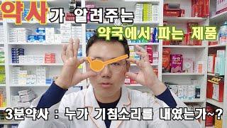 현직 약사가 알려주는 약국 속 신기한 제품!! 안대!!…
