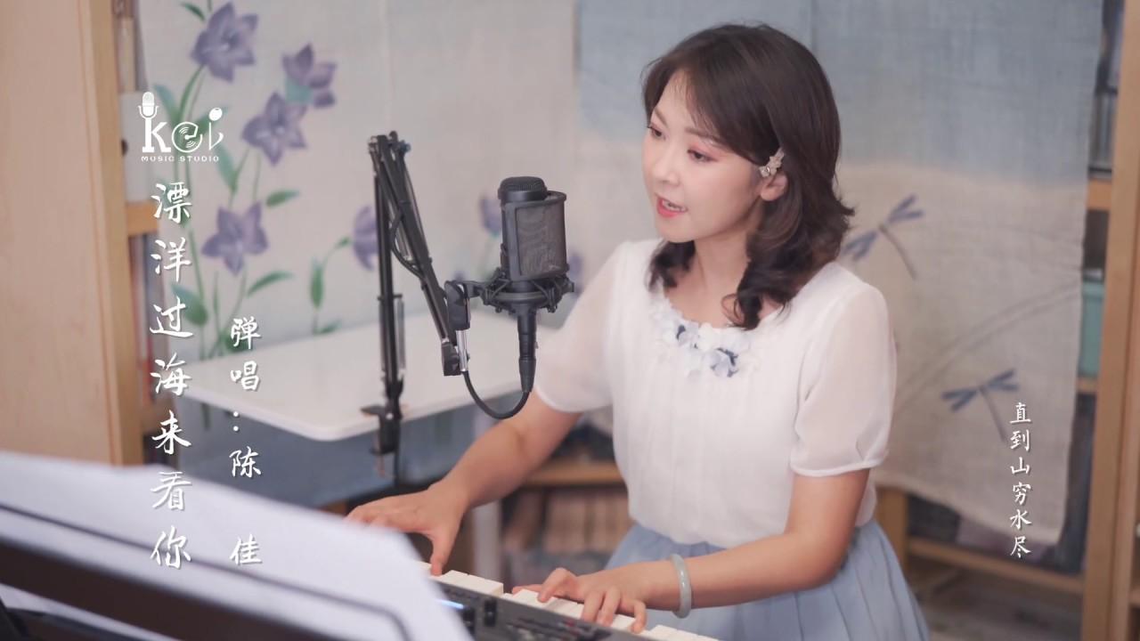 《飄洋過海來看你》 彈唱版—陳佳 - YouTube