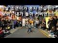 K Pop 8살 소연이가 혼자연습한 보아 내가돌아 커버댄스 Cover Dance mp3