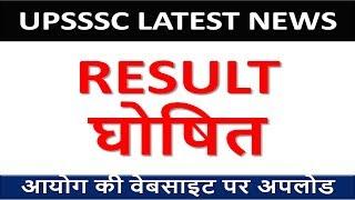 Upsssc yuva kalyan adhikari Result Out  upsssc news alert  Upsssc Latest news today