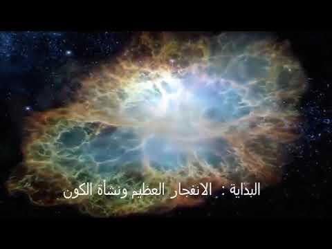 نظرية الانفجار العظيم يوتيوب