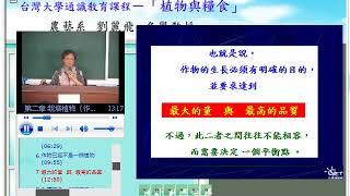 CH02. 栽培植物 (作物) / 劉麗飛老師