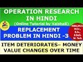 Replacement Problem in Hindi | Operation Research in HINDI | Money Value Changes in HINDI - Part 3