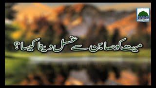 Ghusl e Mayyat Sabun Se? - Maulana Ilyas Qadri - Short Bayan