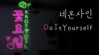 셀프 네온사인, 네온간판만들기 ; Neon sign D…