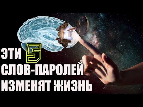 5 МОЩНЕЙШИХ СЛОВ-ПАРОЛЕЙ ДЛЯ ДОСТИЖЕНИЙ ЛЮБЫХ ЦЕЛЕЙ