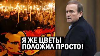 Кум Путина разозлил националистов - Медведчук: плевал я, День Победы же! - новости, политика