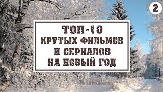 Топ-10 русских фильмов и сериалов на Новый год. Часть 2