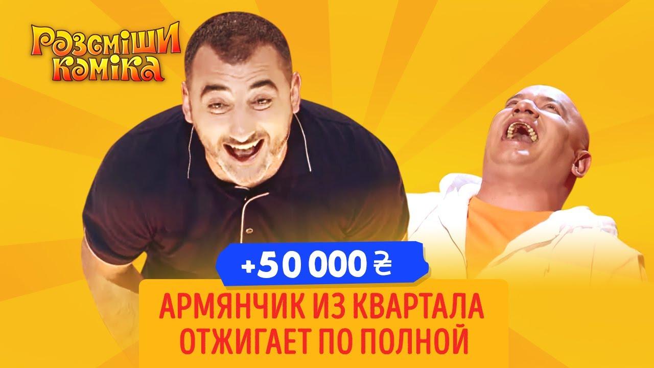 +50 000 - Прикол про армянского Месси порвал всех