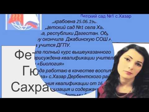 Портфолио воспитателя.Феталиевой Г.С.