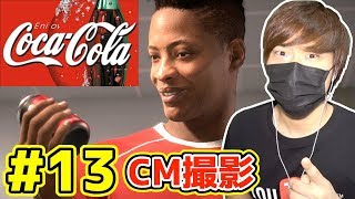#13【FIFA18】コカコーラのCM撮影に密着!THE JOURNEY〜Alex Hunter Returns〜!Part13