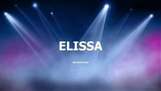 اغنيه مريضه اهتمام بالكلمات _ elissa 2018