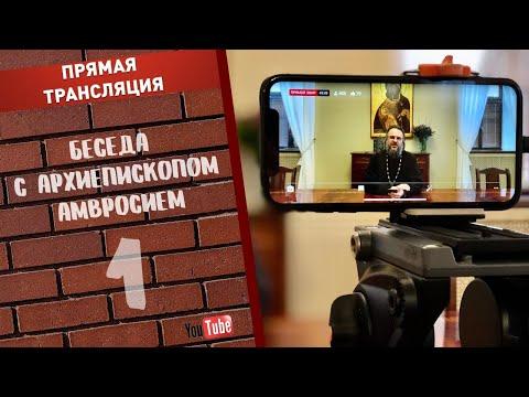 Онлайн-беседа с архиепископом Амвросием. Выпуск 1