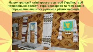 Ленківці:музей історії села(, 2013-05-23T14:34:15.000Z)
