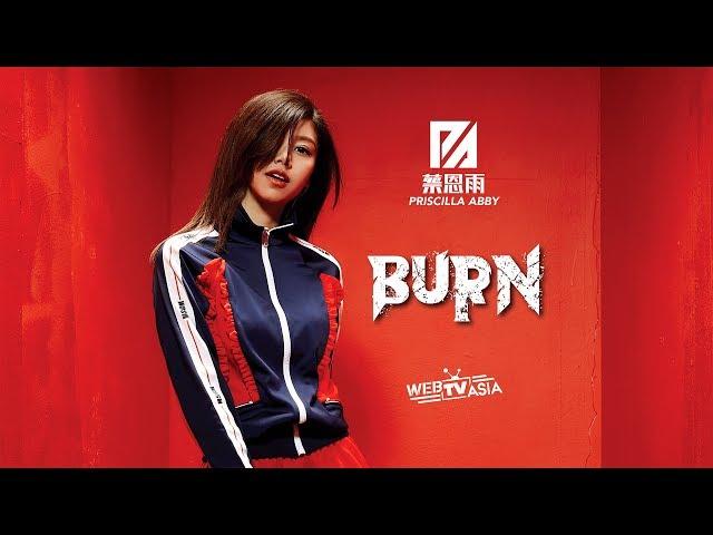蔡恩雨 Priscilla Abby《 Burn 》官方 Official MV