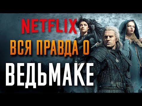 """Обзор сериала Ведьмак. Переплюнул """"Игру Престолов""""? Witcher от Netflix"""