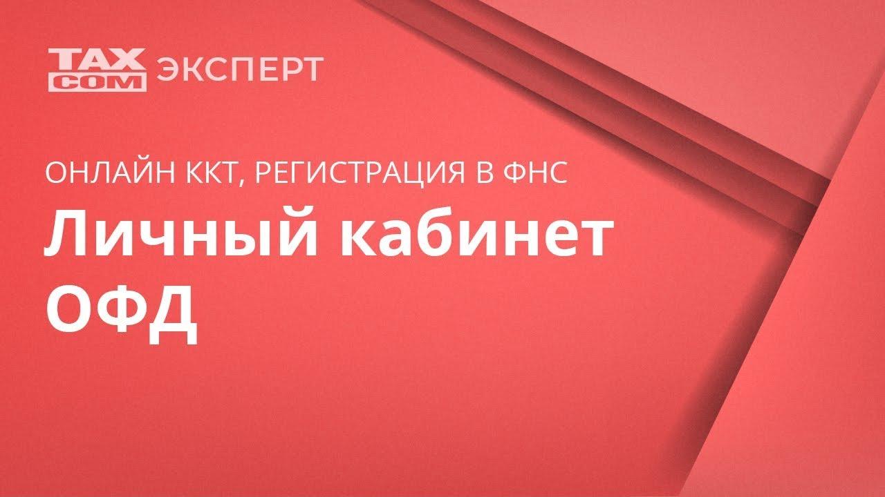 Личный кабинет ОФД Такском «Такском-Касса» - YouTube