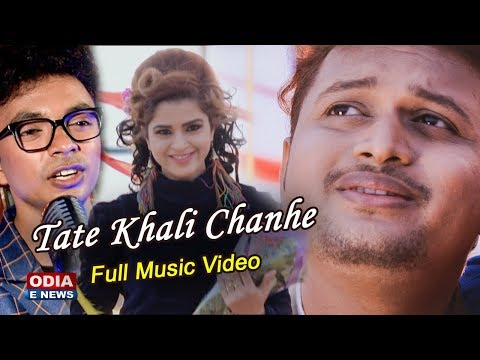 Tate Khali Chanhe - Soulful Music Video - Ajay & Twinkle | Mantu Chhuria
