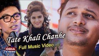 Tate Khali Chanhe - Soulful Music Video - Ajay & Twinkle | Mantu Chhuria