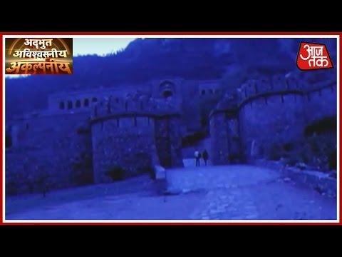 Adhbhut Akalpniye Avishwasaniye   Bhangarh Fort   8.30 PM